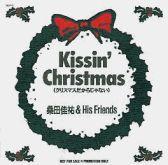 桑田佳祐&His Friends『Kissin' Christmas』